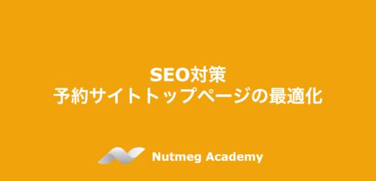 SEO対策:予約サイトトップページの最適化