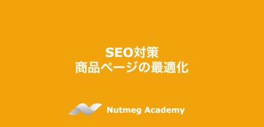 SEO対策:商品ページの最適化