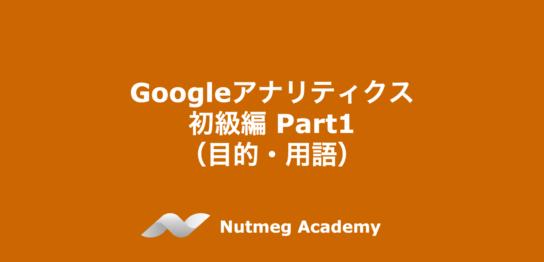 Googleアナリティクス 初級編 Part1(目的・用語)