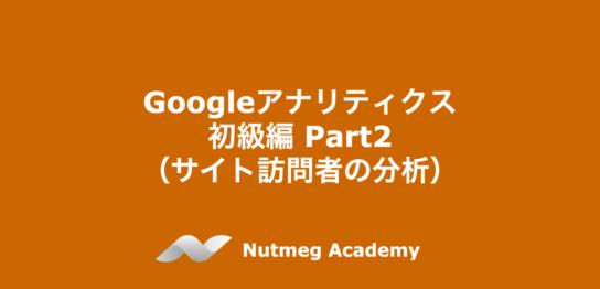 Googleアナリティクス 初級編 Part2(サイト訪問者の分析)