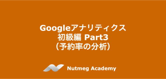 Googleアナリティクス 初級編 Part3(予約率の分析)