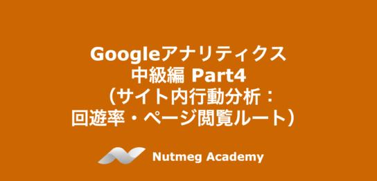 Googleアナリティクス 中級編 Part4(サイト内行動:回遊率・ページ閲覧ルート)