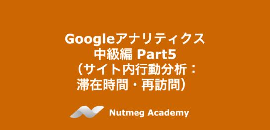 Googleアナリティクス 中級編 Part5(サイト内行動:滞在時間・再訪問)
