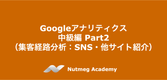 Googleアナリティクス 中級編 Part2(集客経路の分析:SNSや他サイト紹介)