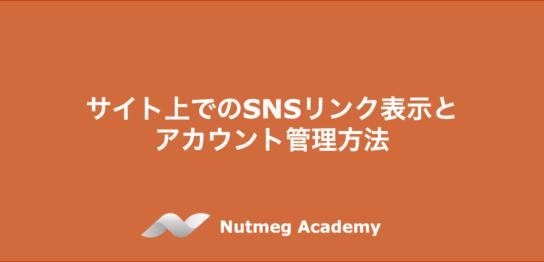 サイト上でのSNSリンク表示とアカウント管理方法